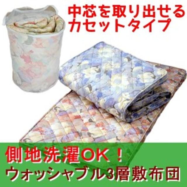 完全分離型 ピーチスキン加工生地使用ウォッシャブル3層敷布団 シングルピンク 日本製