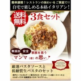 【送料無料】低糖質生パスタと神戸ビーフとポルチーニ茸のボロネーゼ(ボローニャ風ミートソース)の3食セット