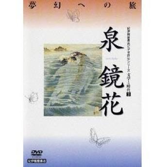 文学と時代 泉鏡花 【DVD】
