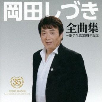 岡田しづき/岡田しづき全曲集~歌手生活35周年記念 【CD】