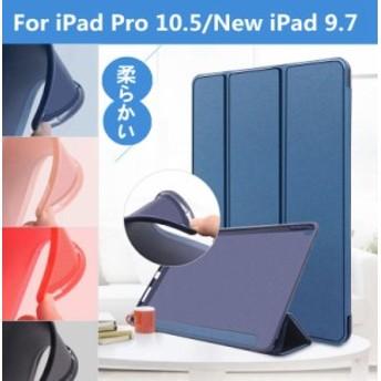 Apple iPad Pro 10.5インチ/2017 iPad 9.7用手帳型/レザーケース上質/横開き/スタンドカバー/軽量/薄型【F887|G132】