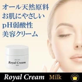 Royal Cream Milk ロイヤル クリーム ミルク | 美容クリーム 敏感肌 天然原料 スキンケア 送料無料