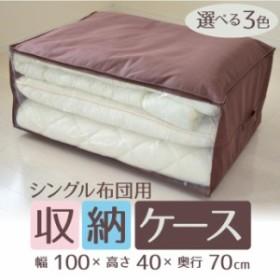 布団収納袋【約100x40x70cm】