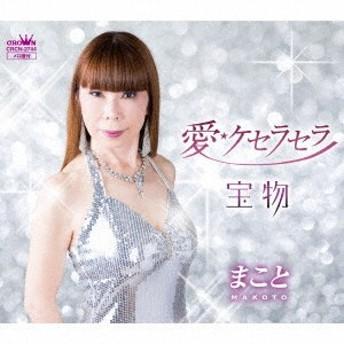 まこと/愛・ケセラセラ 【CD】