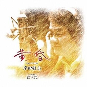 岸田敏志/黄昏(ニューバージョン)/放浪記 【CD】