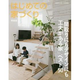 [書籍]/はじめての家づくり 特装版 「間取りにも (別冊PLUS1)/主婦の友社/NEOBK-2132094