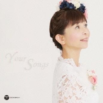 山野さと子/山野さと子35周年記念アルバム Your Songs 【CD】