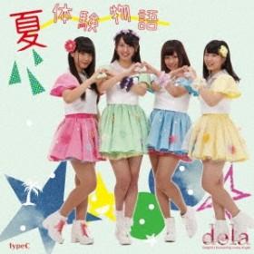 dela/夏体験物語《Type-C》 【CD】