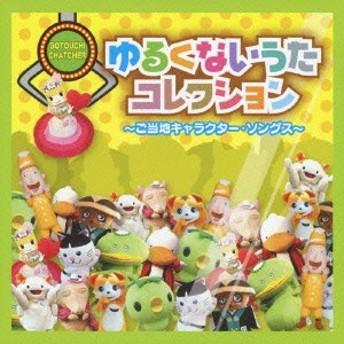 GCB47/ゆるくないうたコレクション ~ご当地キャラクター・ソングス~ 【CD】