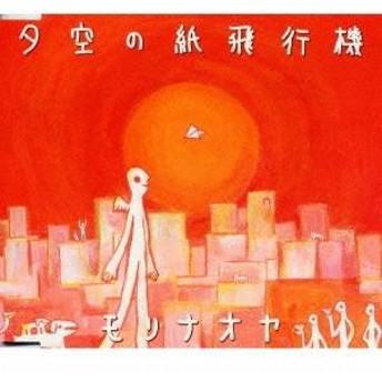 モリナオヤ/夕空の紙飛行機 【CD】