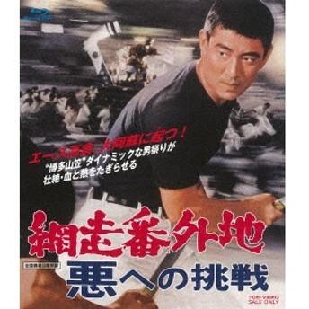 網走番外地 悪への挑戦 【Blu-ray】