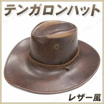テンガロンハット(こげ茶/レザー風) コスプレ 衣装 ハロウィン パーティーグッズ かぶりもの ハロウィン 衣装 プチ仮装 変装グッズ 帽子