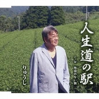 りゅうじ/人生道の駅 C/W 地図のない旅 【CD】