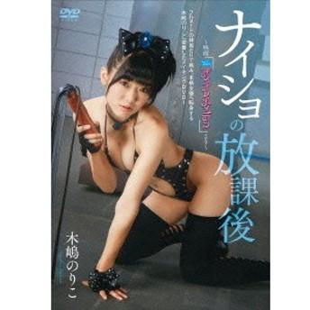 木嶋のりこ ナイショの放課後 ~映画「ちょっとかわいいアイアンメイデン」より~ 【DVD】