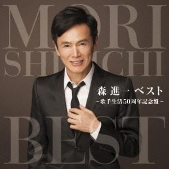 森進一/森進一ベスト ~歌手生活50周年記念盤~ 【CD】