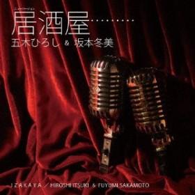 五木ひろし&坂本冬美/居酒屋(ニューバージョン) 【CD】