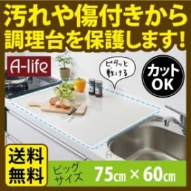 送料無料 キッチン シリコンマット ホワイト 75×60 シリコン マット キッチンシート 保護マット 調理台マット キッチン