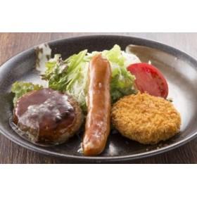 【送料無料】ハンバーグ(200g)&ソーセージ(80g)&牛肉コロッケ(75g)各5セット