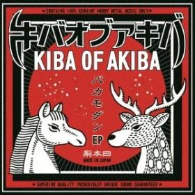 キバオブアキバ/バカモダン EP 【CD】