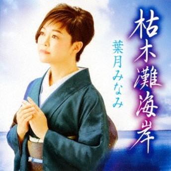 葉月みなみ/枯木灘海岸/きっと大きな花が咲く/おおやま桜 【CD】