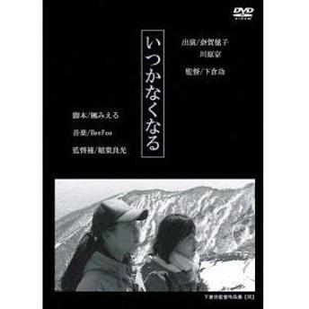 いつかなくなる 【DVD】
