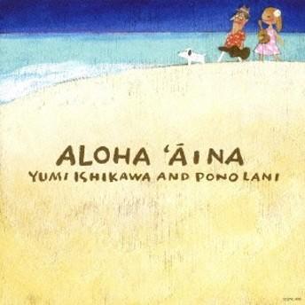 石川優美&Pono Lani/アロハ・アーイナ 【CD】