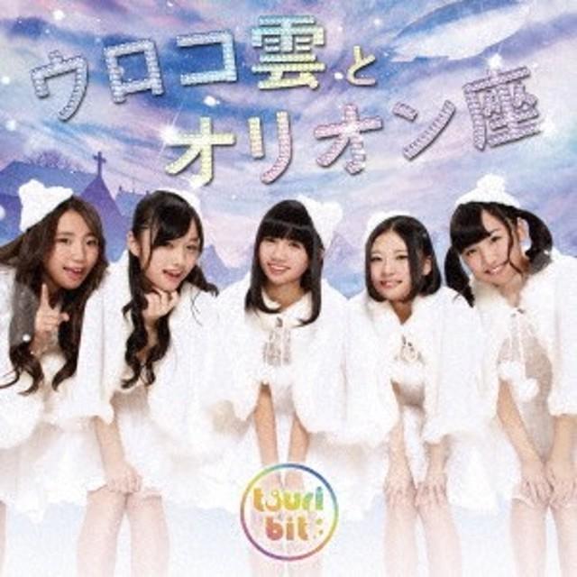 つりビット/ウロコ雲とオリオン座 (初回限定) 【CD+DVD】