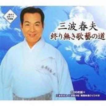 送料無料 三波春夫/終り無き歌藝の道 【CD+DVD】