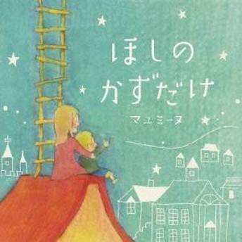 マユミーヌ/ほしのかずだけ 【CD】