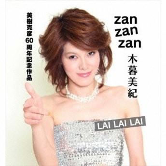 木暮美紀/ZAN ZAN ZAN 【CD】