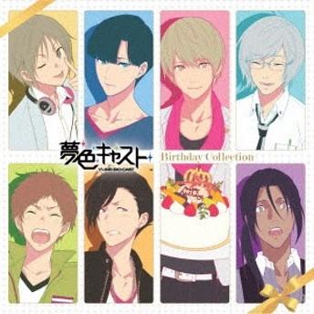 (ゲーム・ミュージック)/ミュージカル・リズムゲーム 『夢色キャスト』 Birthday Collection 【CD】