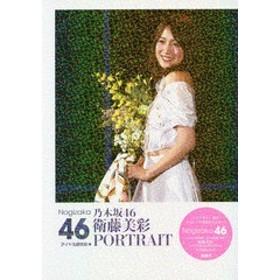 [書籍]/乃木坂46衛藤美彩PORTRAIT/アイドル研究会/編/NEOBK-2134571