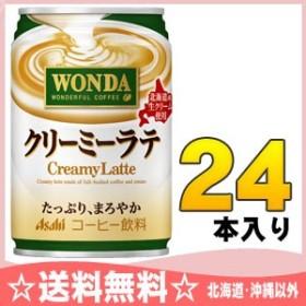 アサヒ ワンダ WONDA クリーミーラテ 280g 缶 24本入