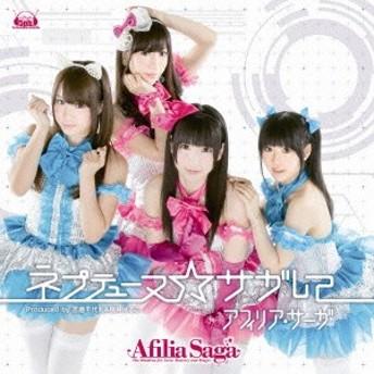 アフィリア・サーガ/ネプテューヌ☆サガして《通常盤A》 【CD】