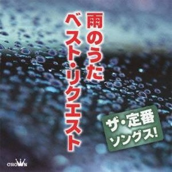 (V.A.)/ザ・定番ソングス! 雨のうた ベスト・リクエスト 【CD】
