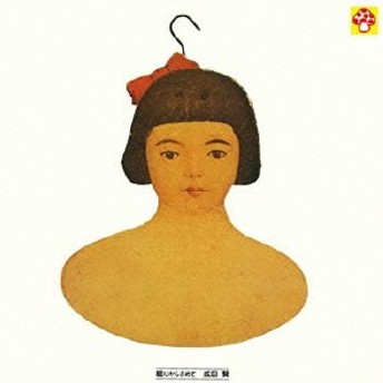 成田賢/眠りからさめて 【CD】