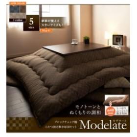 ブロックチェック柄こたつ掛け敷き布団セット【Modelate】モデラート 正方形 ブラウン