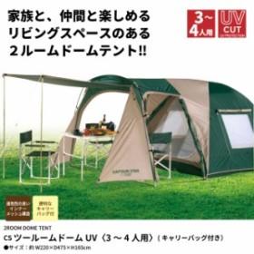 テント ドーム ドームテント 3~4人用 キャリーバッグ付 キャリーバッグ バッグ付 UV アウトドア キャンプ用品 タープ 日よけ 屋外