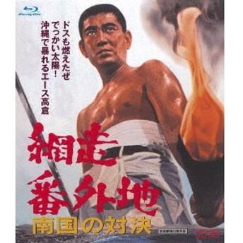 網走番外地 南国の対決 【Blu-ray】