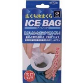 ICE BAG 広口氷まくら 小サイズ 400cc