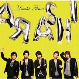 嵐/Time 【CD】