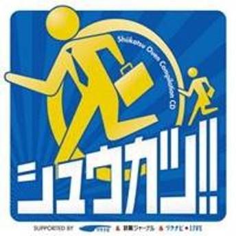 (オムニバス)/シュウカツ!! 【CD】