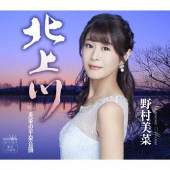 野村美菜/北上川 【CD】