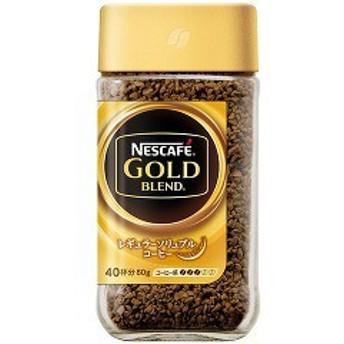 ネスカフェ ゴールドブレンド(80g)[インスタントコーヒー]