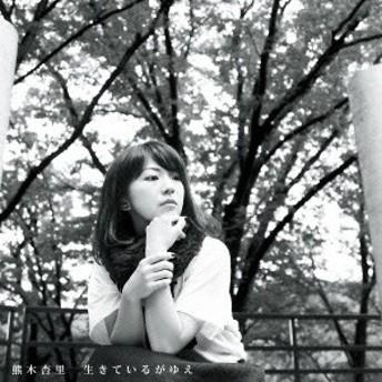熊木杏里/生きているがゆえ《通常盤》 【CD】