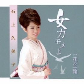 石上久美子/女カモメよ/花を一輪 【CD】