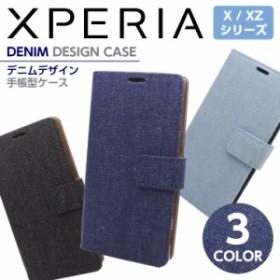 デニム Xperia XZ2 ケース 手帳型 ケース Xperia XZ1 ケース Xperia XZ ケース XZs XZ1 Compact X Compact Premium X Performance 手帳
