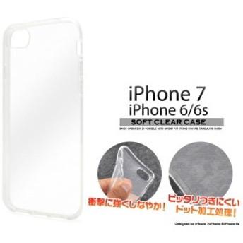 iPhone8 iPhone7 ケース ドットクリア ソフトケース TPUケース カバー アイフォン スマホケース