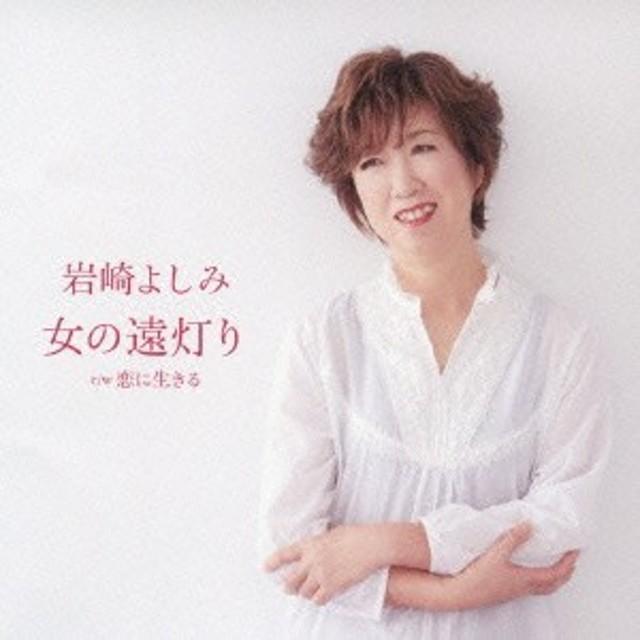 岩崎よしみ/女の遠灯り c/w恋に生きる 【CD】