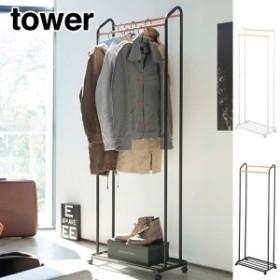 コートハンガー タワー tower 木製バー 2段 台座付き キャスター付き スリム スチール製 ( 送料無料 ハンガーラック ラックハン